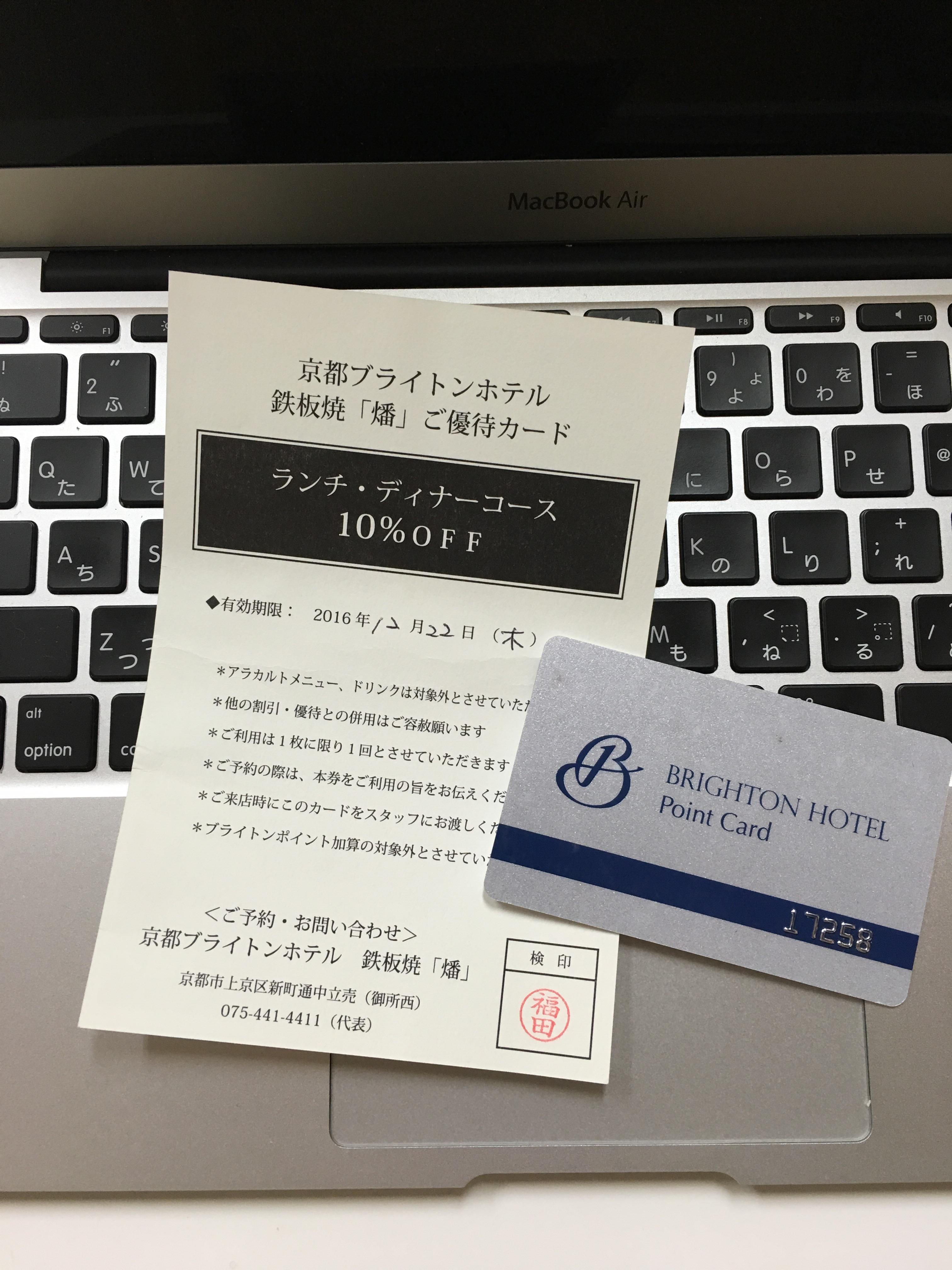 京都ブライトンホテルの鉄板焼きを10%で食べる方法