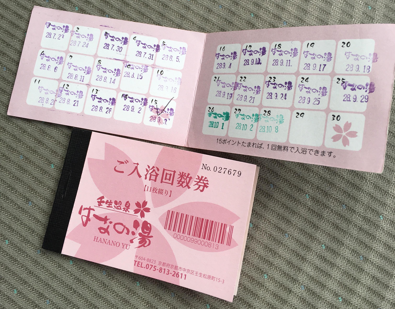 壬生温泉「はなの湯」の回数券はかなりお得です!