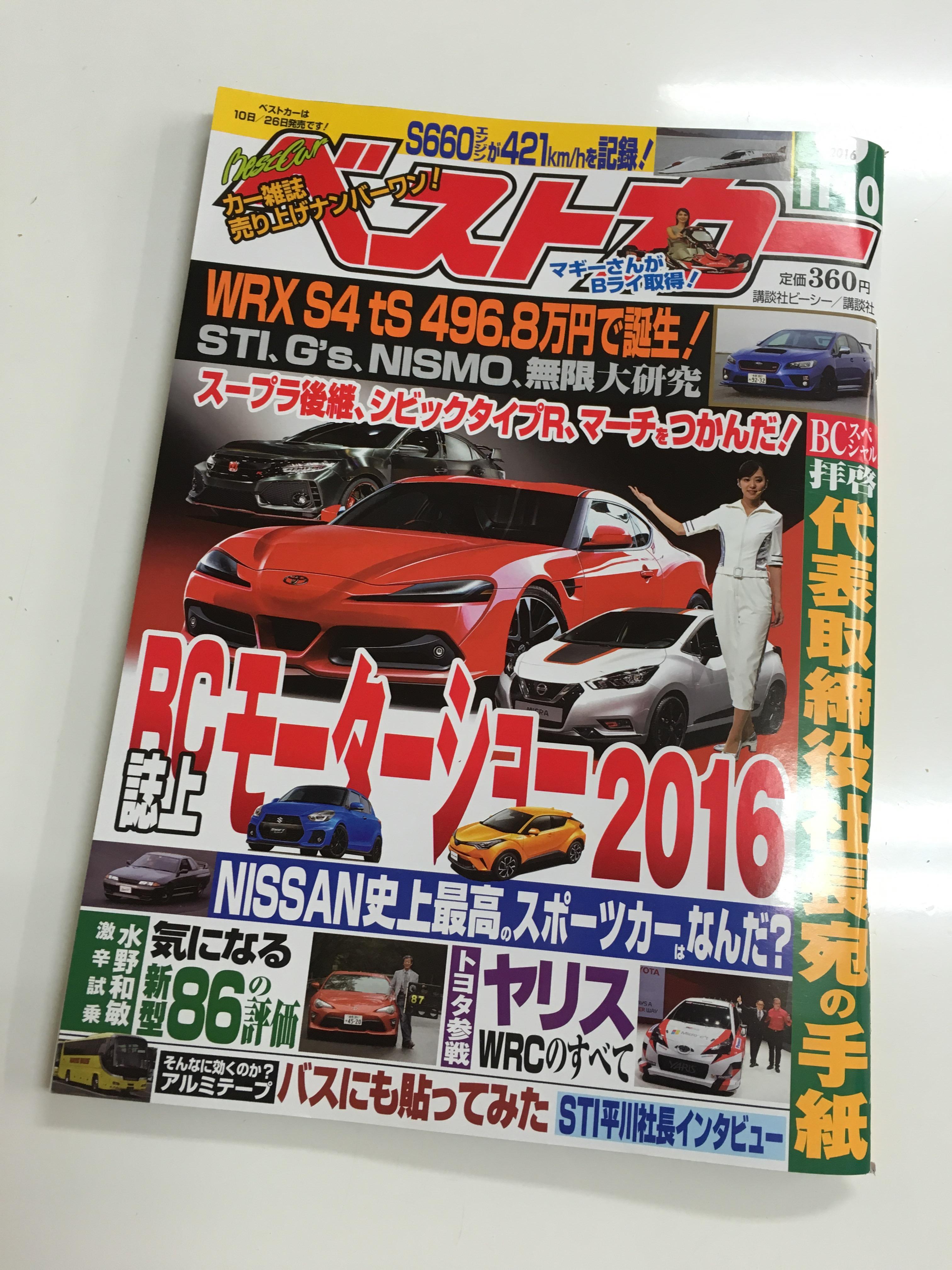 車の情報を得るにはネットより雑誌がオススメです!