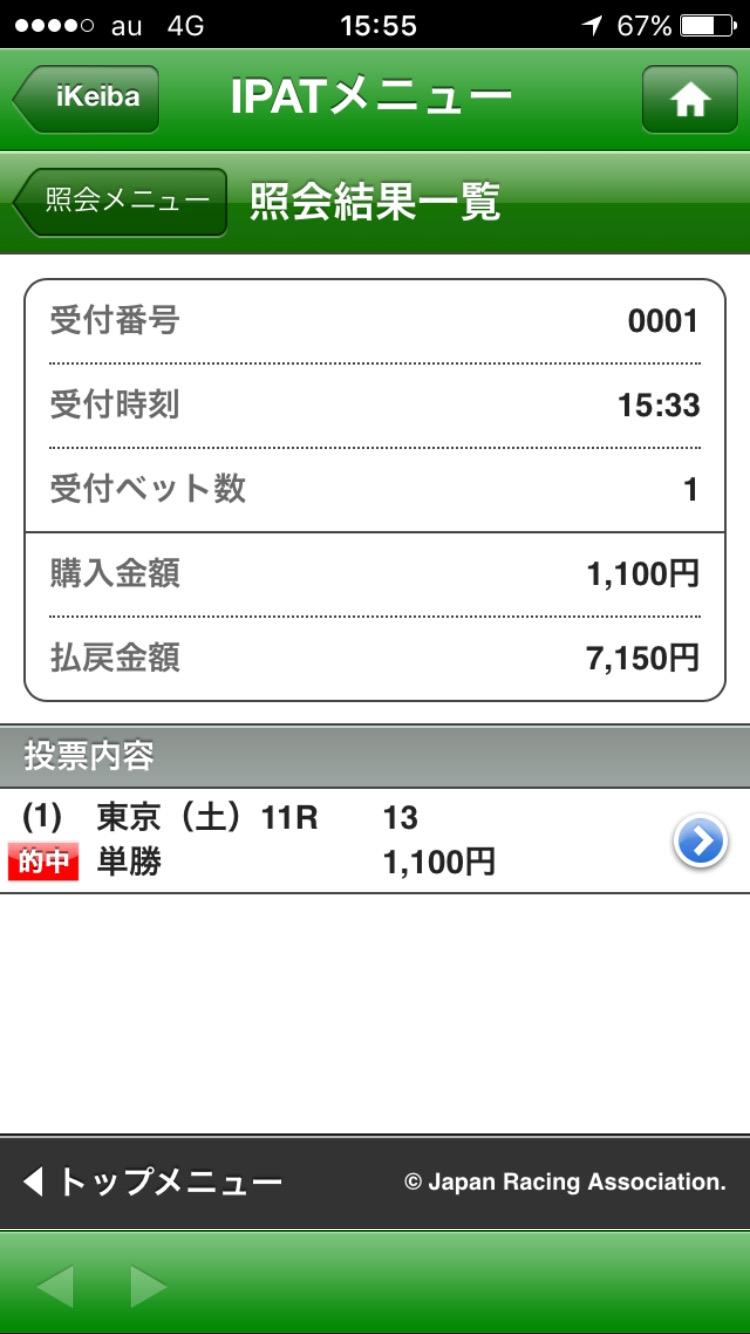 秋華賞とスクラッチで1万円ゲット!!