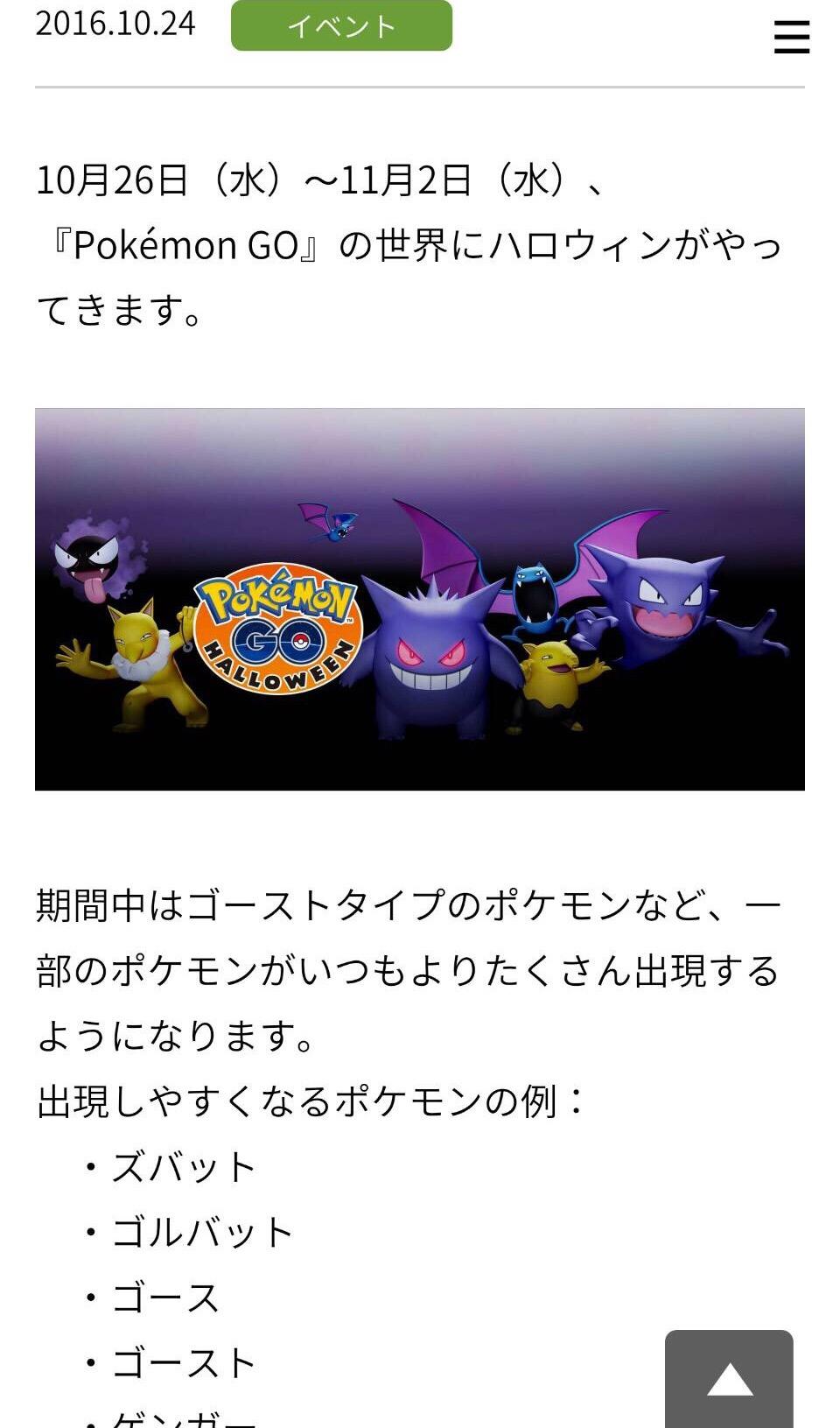 Pokémon GOハロウィンイベント開始なのにアップデートで不具合連発だ!