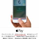 ApplePay(アップルペイ)にデビットカードは対応していません!