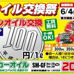 車検の「コバック」で、オイル交換1Lが100円で工賃も無料