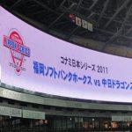 2011年日本シリーズ第2戦ソフトバンクVS中日