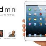 iPad miniの3Gモデルの必要性