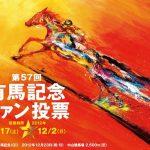 【大混戦】2012年有馬記念