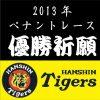 2013年プロ野球ペナントレース予想~セリーグ~