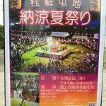 桂の自衛隊の夏祭りは8月6日の17時からです!