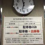 京都中京区役所はメダルが無くても1時間無料で止める事が出来ます!