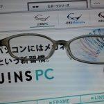 JINS PCメガネを使いだして約1ヶ月