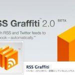 ブログの記事をfacebookに自動的に投稿する~RSS Graffiti~