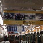 関西圏で配布されている有馬記念の広告が格好良すぎる!