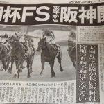 朝日杯が中山から阪神へ開催へ!「本物の2歳王者を決めるレース」になるか?