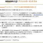 Amazonのアソシエイトの紹介料率が変更されたぞ!