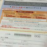 【2/9と2/15.16】京都市内のauでMNPで現金10万円もらえるぞ!