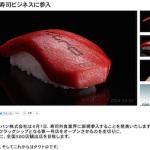 アウディが寿司ビジネスに大トロでも中トロでもなく「クワトロ」で参入!?