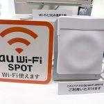 東京モノレール車内で「au Wi-Fi SPOT」