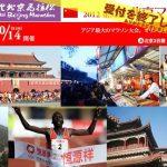 【緊迫日中関係】北京マラソン、日本人お断り