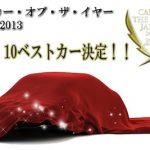 日本カーオブザイヤーなのに輸入車が5台もノミネートはおかしな選定?