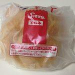 京都の有名パン屋さん「志津屋」のカルネは美味しいぞ!