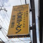 京都伏見の大手筋商店街「大黒ラーメン」は安くて美味しい!