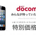 【ドコモユーザー注意】iPhone5Sはメールが使えないぞ!