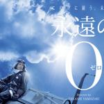 「永遠の0」は人生を再認識させてくれる素晴らしい映画でした!