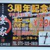 リサーチパークの居酒屋「宴家」でビールが200円で飲めるぞ!
