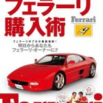 「フェラーリ購入術」を読んでフェラーリオーナーの気分を味わおう!