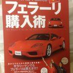 「月収20万年台でも買えるフェラーリ購入術 」を欲しい人は見つけたらすぐに買う事!