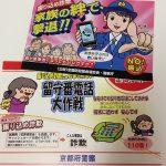京都府警の「留守番電話大作戦」って知ってる?