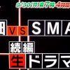 フジテレビの古畑任三郎の宣伝でイメージが悪くなったのはSMAP!