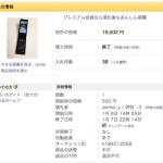 ドコモのガラケー「 F-01Eブラック」が19502円で売れた!