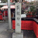 京都のパワースポット「車折神社」に行ってきました!