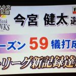 今宮が犠打日本記録を達成するには残り8試合で8犠打!