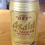 【ドライプレミアム】金色のアサヒスーパードライを初めて飲んだぞ!