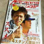 ゴルフ初心者は「4スタンス理論」のDVDを絶対に見るべきです!