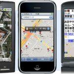 ようやく登場iPhone版Googleマップアプリ
