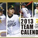 2013年のホークス打線も期待出来るぞ!