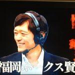 博多華丸が「福岡ホークス賢者」に挑戦!