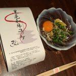 京都の高級焼肉店「弘」のユッケがオススメです!