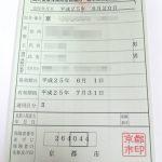 京都市の「標準負担額減額認定証」の発行の仕方