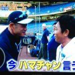 ジャンクスポーツでの「イチロー」と「浜ちゃん」の深い対談に感動!
