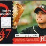 2003年日本シリーズ第2戦ダイエーVS阪神