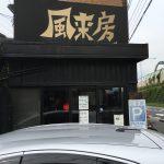 長岡京市のつけ担々麺「風来房」に行ってきましたー!