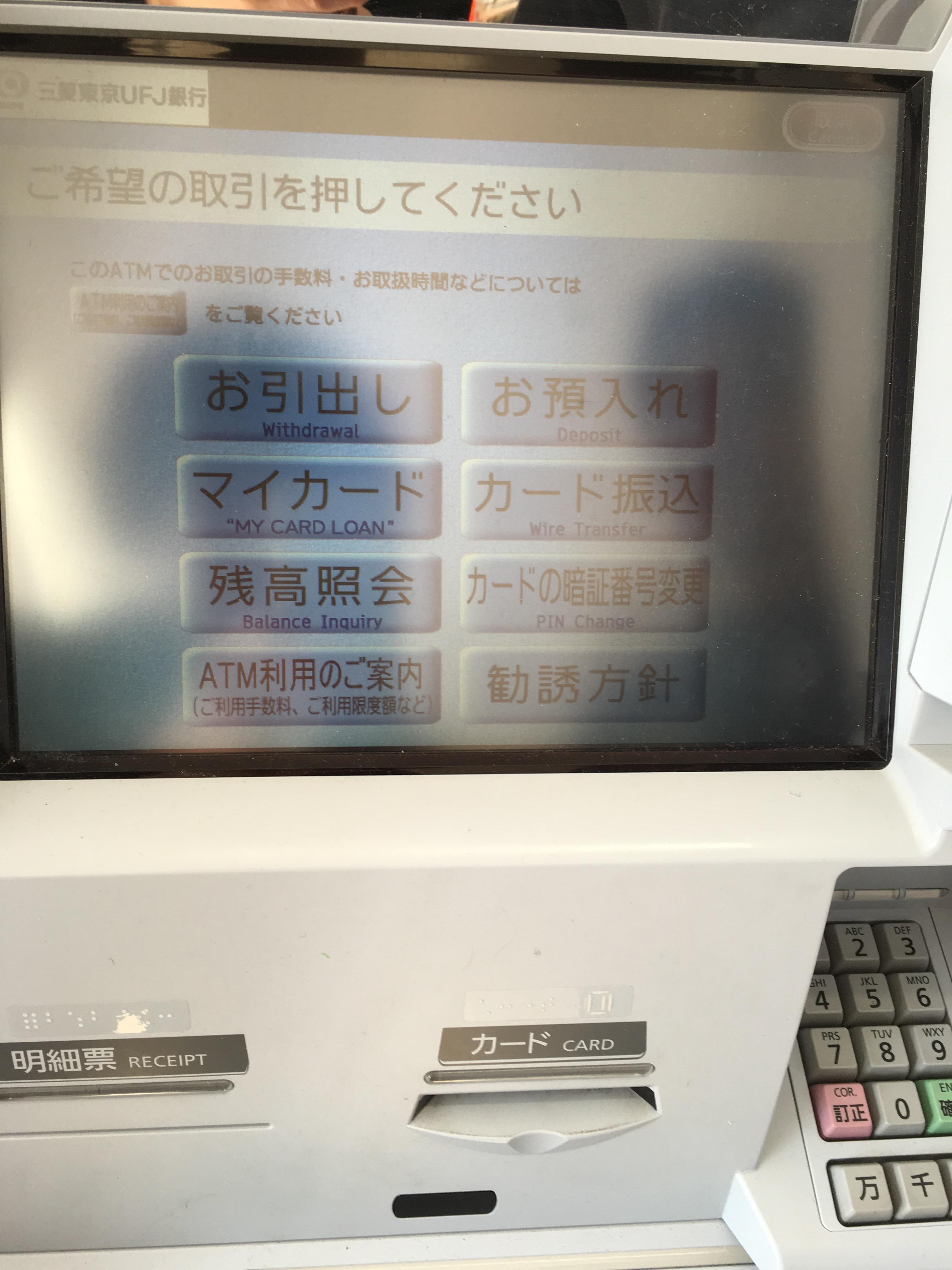 セブンイレブンATMなら三菱東京UFJ銀行の振込が出来ます!