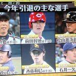 2013年プロ野球は名選手の引退ラッシュ!
