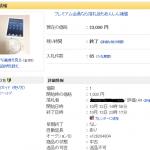 利用制限が「×」のiPhoneやiPadを高値で売る方法!