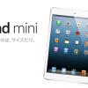 「iPad mini」Wi-Fi+Cellularモデル