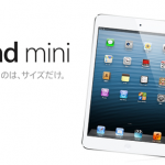 「iPad mini」Wi-Fi+Cellularモデル